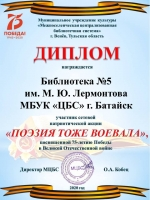 Библиотека-№5-им.-М.-Ю.-Лермонтова-МБУК-«ЦБС»-г.-Батайск
