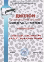 Диплом-Литературный-зоопарк