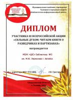 Диплом «Сильные духом: Читаем книги о разведчиках и партизанах»