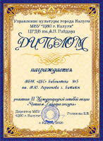 Диплом «Читаем Гайдара сегодня»