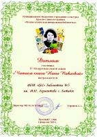 Диплом «Читаем книги Нины Павловой»