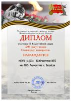 Диплом «200 минут чтения: Сталинграду посвящается»