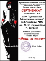 МБУК-ЦБСБиблиотеки-№5