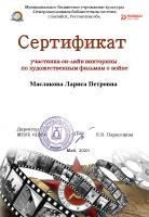 Маслакова-Л.П.