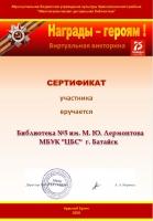 Награды_сертификат.png