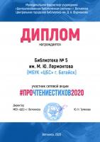 Прочтениестихов2020-Диплом