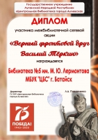 Ростовская-обл.-г.-Батайск-Библиотека-№5-им.-М.-Ю.-Лермонтова-МБУК-ЦБС-г.-Батайск