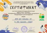 Сертификат «Дарите книги с любовью!»