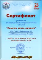 Сертификат «Память книга оживит»