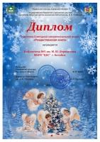 Диплом «Рождественская книга»