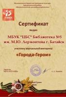 сертификат-ГГ