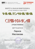 1_5-им.-М.-Ю.-Лермонтова-МБУК-ЦБС-г.-Батайск.jpgе