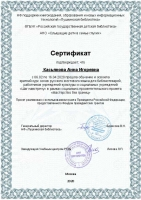 result_Касьянова_Анна_Игоревна