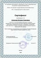 result_Колесник_Наталья_Сергеевна