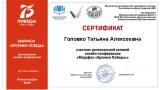 result_Certificate-for-Головко-Татьяна-Алексеевна-for-_Сертификат-участника-конференции-_