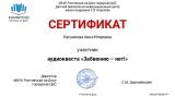 result_Certificate-for-Касьянова-Анна-Игоревна-for-_Аудиоквест-«Забвению-–-нет»_