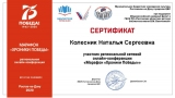 result_Certificate-for-Колесник-Наталья-Сергеевна-for-_Сертификат-участника-конференции-_