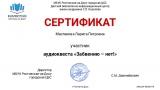 result_Certificate-for-Маслакова-Лариса-Петровна-for-_Аудиоквест-«Забвению-–-нет»_