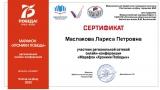 result_Certificate-for-Маслакова-Лариса-Петровна-for-_Регистрация-на-конференцию_