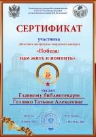 sertifikat-2020.pdf