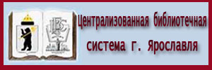 ЦБС города Ярославля