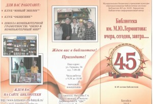 буклет 45 лет1