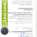 Б-ка 5 БИЦ Батайск Ростов.обл. Маслакова (1)