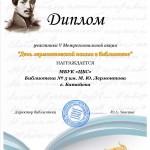 День лермонтовской поэзии в библиотеке 2017 8