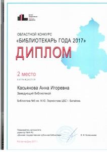 Диплом Касьянова