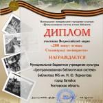 Диплом-75-лет-Сталингр-битве