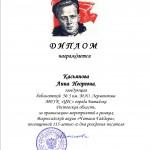 Касьянова АИ