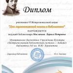 Лермонтовские сезоны Касьянова