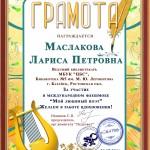 Маслакова Лариса Петровна