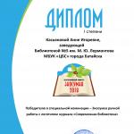 ЭкоСумка_2018_диплом_1_Касьяновой