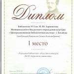 диплом Лермонотов