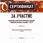 сертификат Лермонтовские сезоны