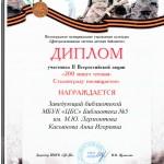 скан сталинград касьянова