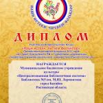 5Диплом Истоки с подписью и печатью