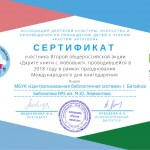 certificate-bookgiving-day-2018