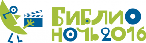 логотип библионочи 2016