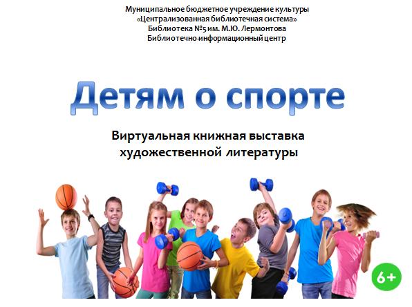 Детям о спорте