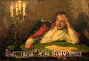 """Виртуальная выставка """"Мой Лермонтов"""""""