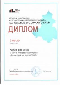диплом заповедное эхо касьянова
