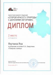 диплом рецензия якуткина