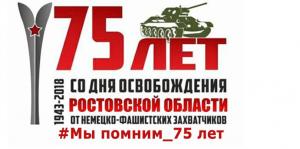 75 лет ростовск.