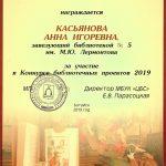 Диплом победителя Касьянова А.И.