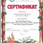 Сертификат Книжный глобус